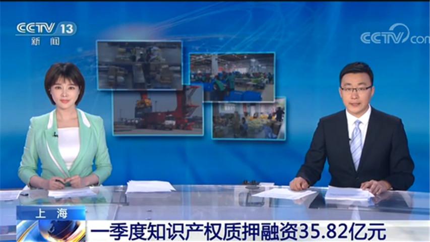 為復工復產注入強勁動能!上海:一季度知識產權質押融資35.82億元