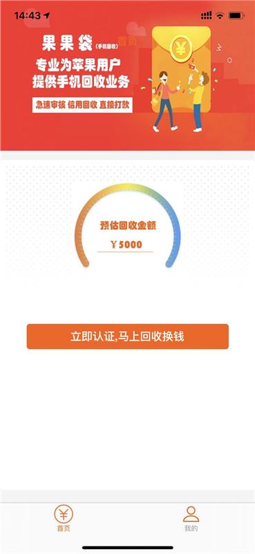 果果袋ID贷怎么样?果果袋ID贷app下载入口!
