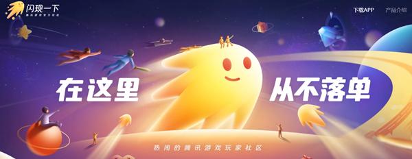 腾迅偷偷发布《闪现一下》游戏分类社交媒体APP 腾讯游戏玩家社区 52秒赞网