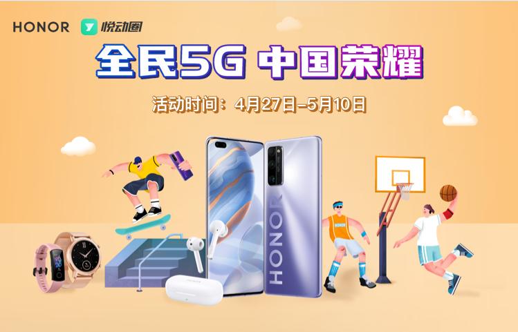 """华为荣耀联手悦动圈,推出""""全民5G 中国荣耀""""14天健康打卡活动"""