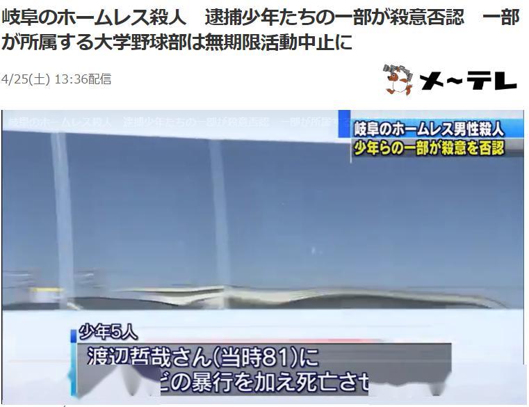 先虐猫再杀人,5名未成年将81岁老人活活打死…日本全国震怒