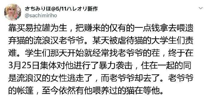 日本喂流浪猫的老爷爷,被几名虐猫的大学生活活打死