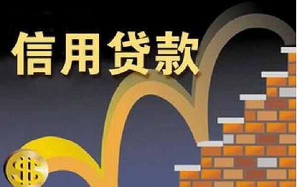 南京银行南京e贷额度降了重新申请会不会被拒