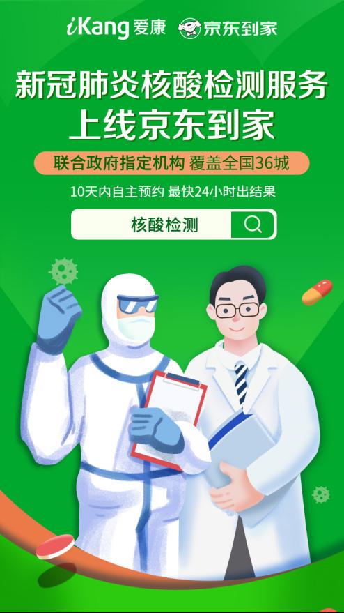 """京东到家联合爱康国宾上线核酸检测服务 已覆盖36城"""""""