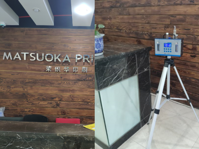 上海市环境检测有限公司