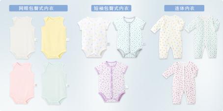 MIKI HOUSE|抗菌·抗病毒的婴儿内衣,快pick起来