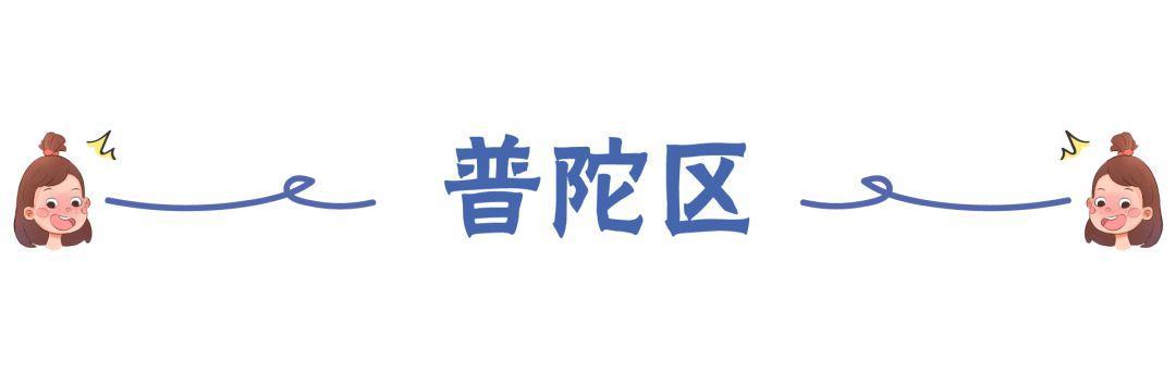 上海小学学费一学期多少钱?收费标准2020出炉