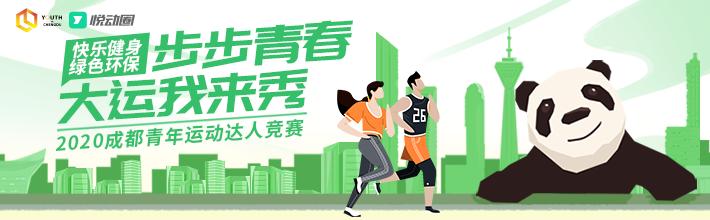 """成都团市委联手悦动圈推出""""2020步步青春・大运我来秀""""活动"""