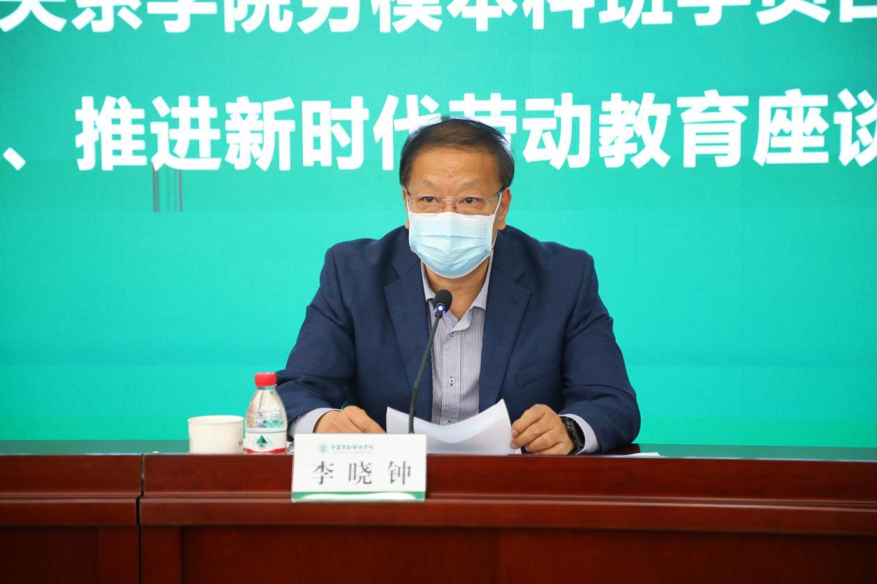 中国劳动关系学院召开线上线下座谈会