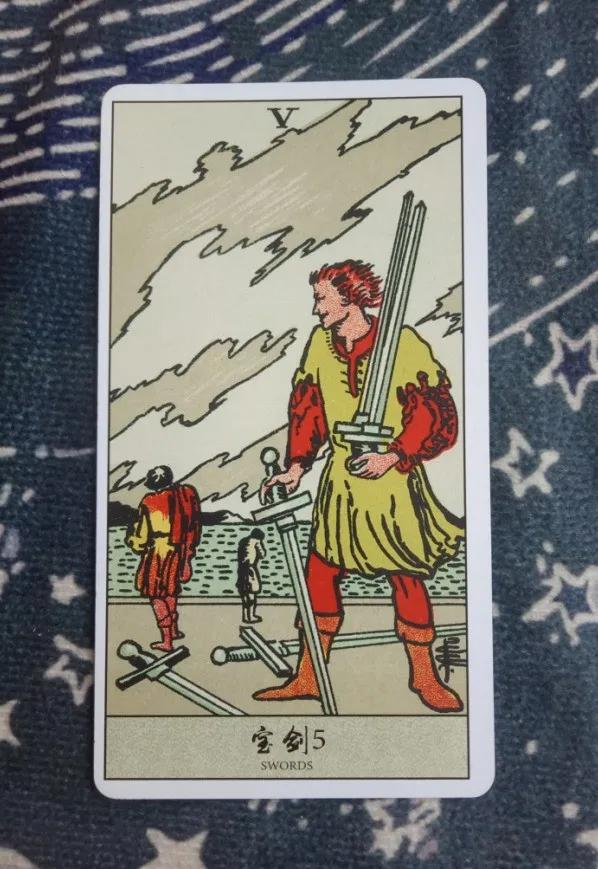 塔罗宝剑5代表什么意思?正位逆位含义解读!