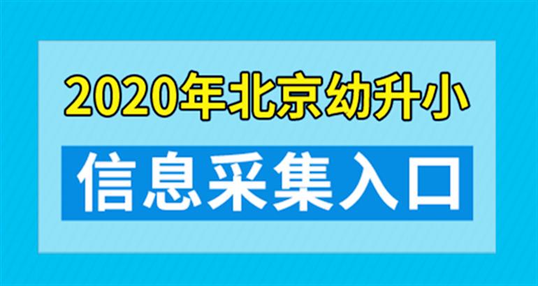 北京16区2020年幼升小信息采集入口