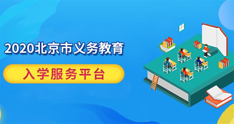 2020年北京市义务教育入学服务平台信息汇总