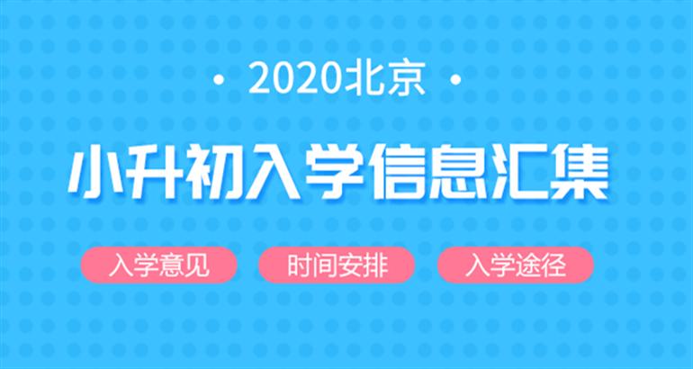 2020年北京市及各区小升初入学政策汇总