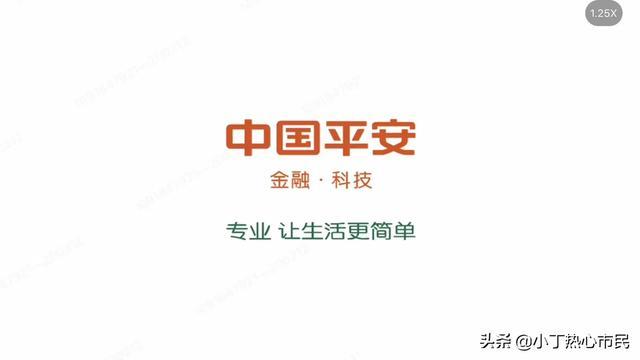 """020年平安普惠能被清退吗?平安普惠最近新闻"""""""