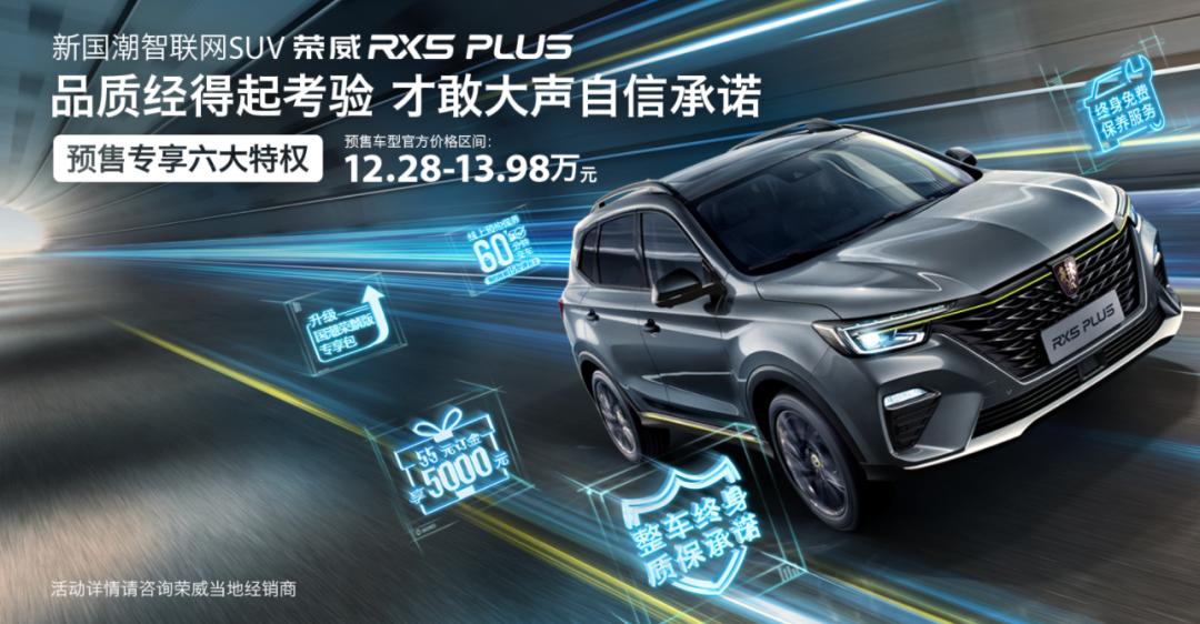RX5 PLUS