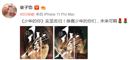 章子怡祝賀《少年的你》獲獎:少年的你們未來可期