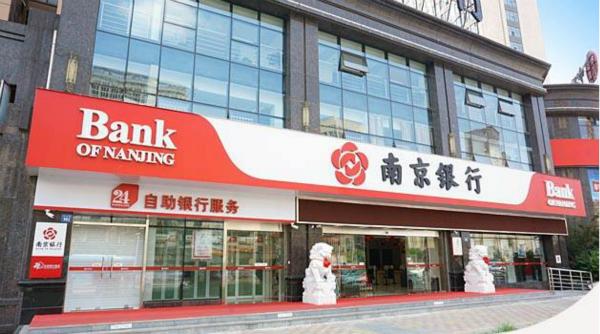 南京银行你好e贷有人用过吗?这个网贷靠谱吗