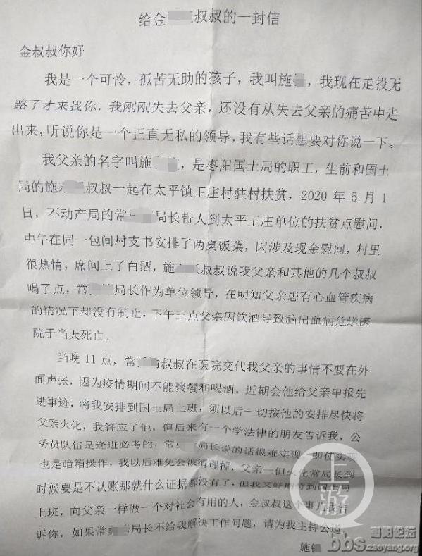 湖北枣阳一职工和领导聚餐酒后猝死? 官方:初查未发现喝酒