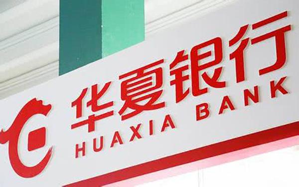 华夏银行菁英贷利率是多少?可以提前还款吗