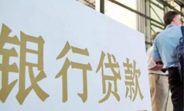 南京银行你好e贷靠谱吗?审核通过会上征信吗