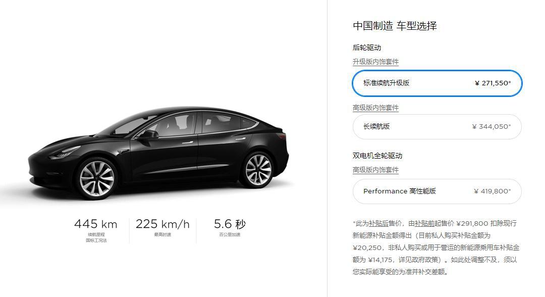 国产Model 3又降价 造车新势力还有机会吗?
