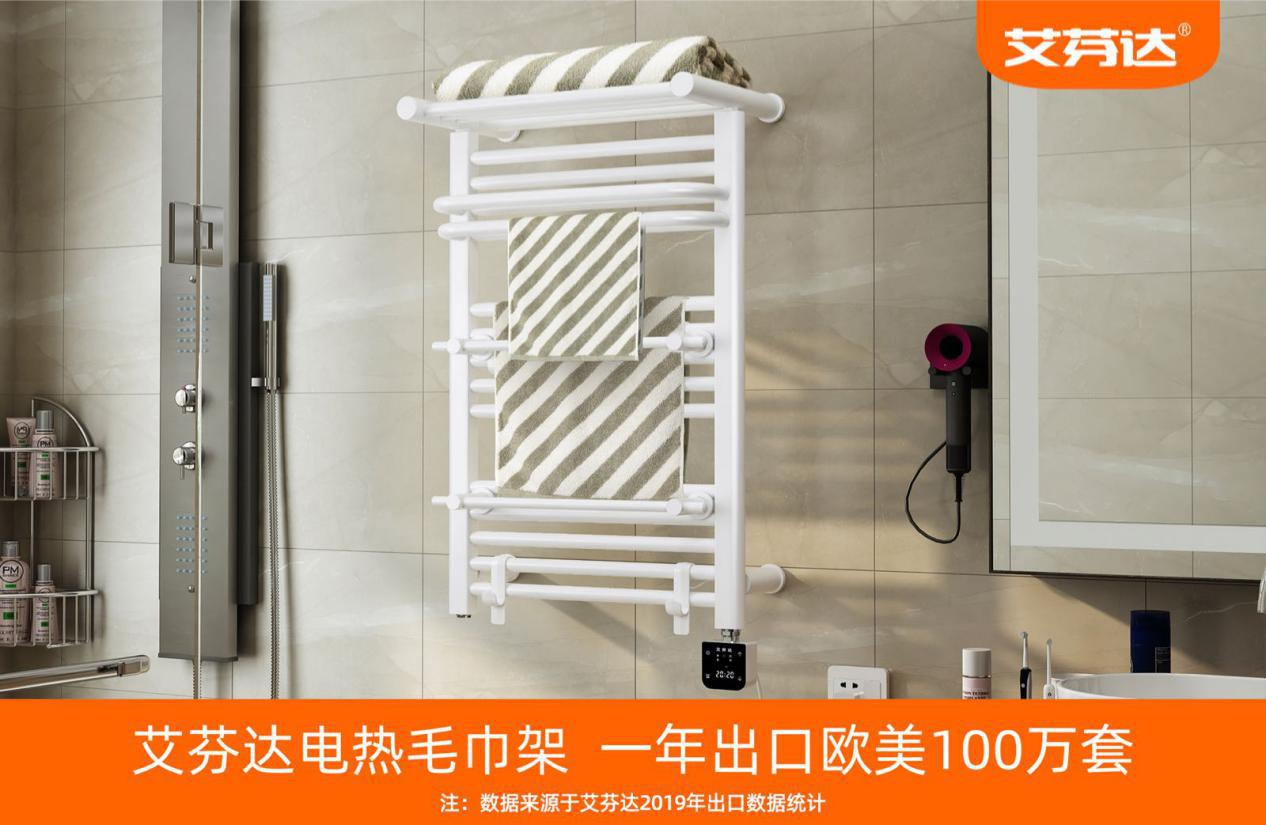 艾芬达电热毛巾架超强灭菌、抑菌守护家人健康