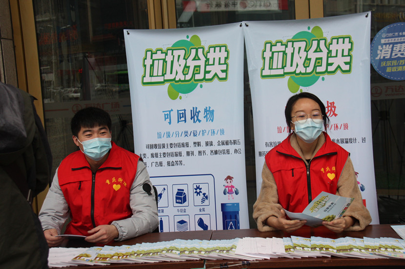 朝阳区重庆街道垃圾分类宣传室外活动