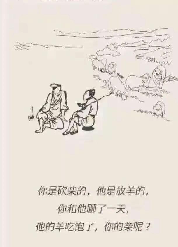 志不同不相为谋(三观不合的经典语录)