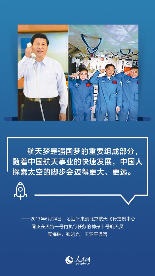 """载人航天""""第三步""""启幕!习近平指引建设航天强国"""