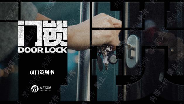 电影《门锁》定档,聚焦独居女性安全