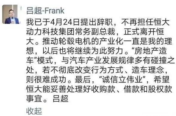 恆大動(dong)力副總裁離職曝︰房地產造(zao)車模式難成功