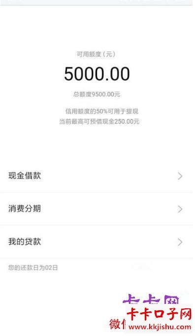 上海银行快线贷只能提现一半,其余一半额消费额度如何用