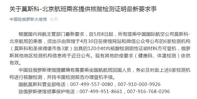 注意:5月8日起,从这里飞北京需持核酸检测证明
