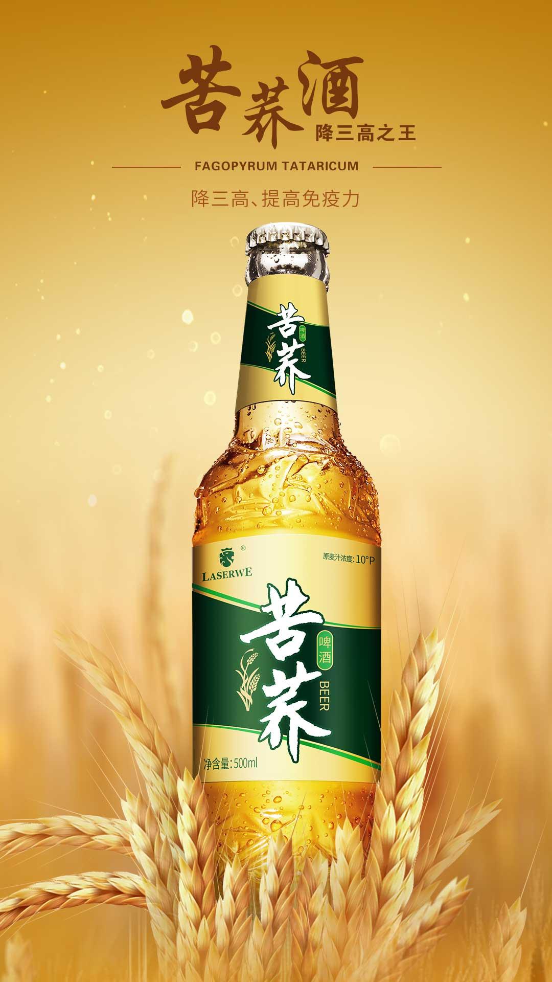 瀾圣威苦蕎啤酒