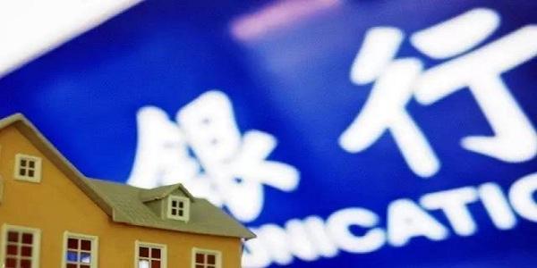 信用卡逾期会影响房贷吗?买房贷款要注意什么