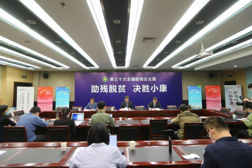第三十次全国助残日新闻发布会在京举行