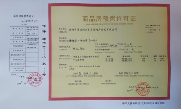 """福建漳浦:海伦堡·海伦湾预售证""""早产"""" 先出证后建设"""
