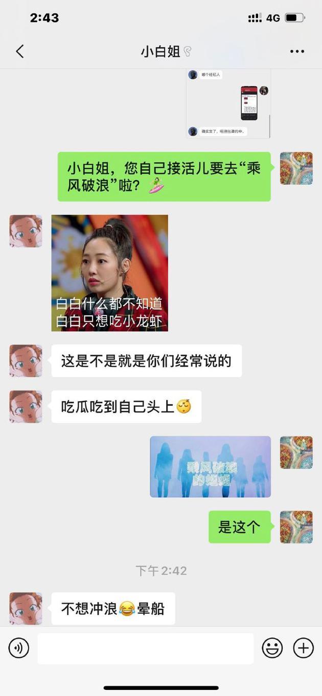 网传白百何参加《乘风破浪》 工作室辟谣:她晕船