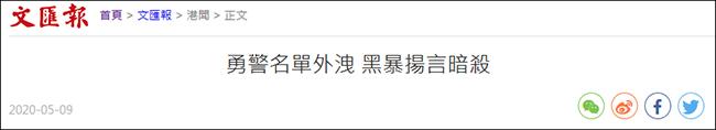 """恒耀平台注册香港警队嘉奖名单被泄露,暴徒扬言""""暗杀"""""""