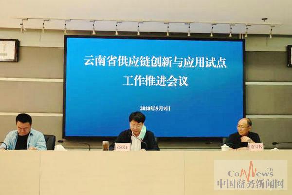 原云南省商务厅推进供应链创新应用试点工作