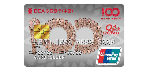 东亚银行信用卡电话是多少?信用卡宽限期几天
