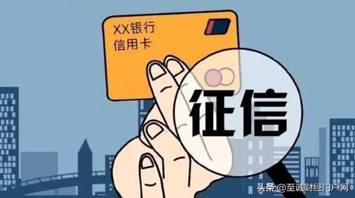 信用卡逾期记录怎么消除?信用卡逾期记录多久才会消除