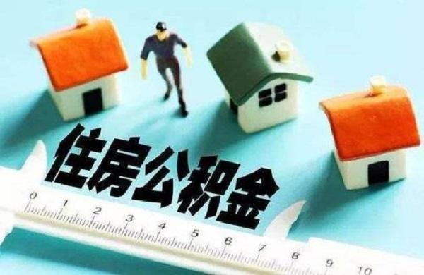 公积金贷款额度不够怎么解决,如何申请公积金贷款
