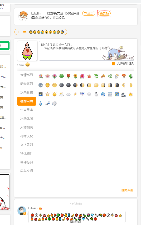 使博客更加可爱:让emlog全站支持emoji表情7