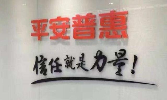 平安普惠是正规公司吗,平安普惠是真的吗