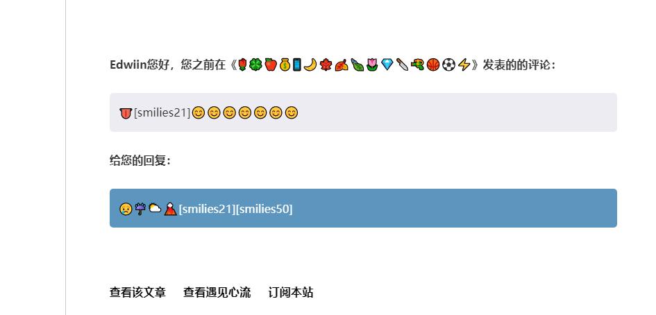 使博客更加可爱:让emlog全站支持emoji表情8