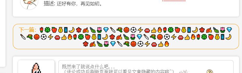 使博客更加可爱:让emlog全站支持emoji表情5