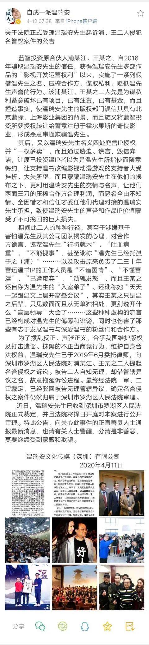 武侠IP改编风云又起,温瑞安经典再受追捧,江湖恒久远侠义永流传
