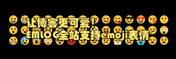 使博客更加可爱:让emlog全站支持emoji表情1