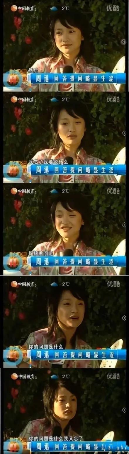 黄磊叫周迅妞妞 迅哥好真实一女的